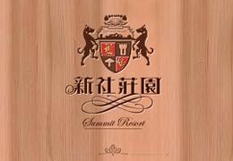 [Web]_新社莊園 summit-resort.com